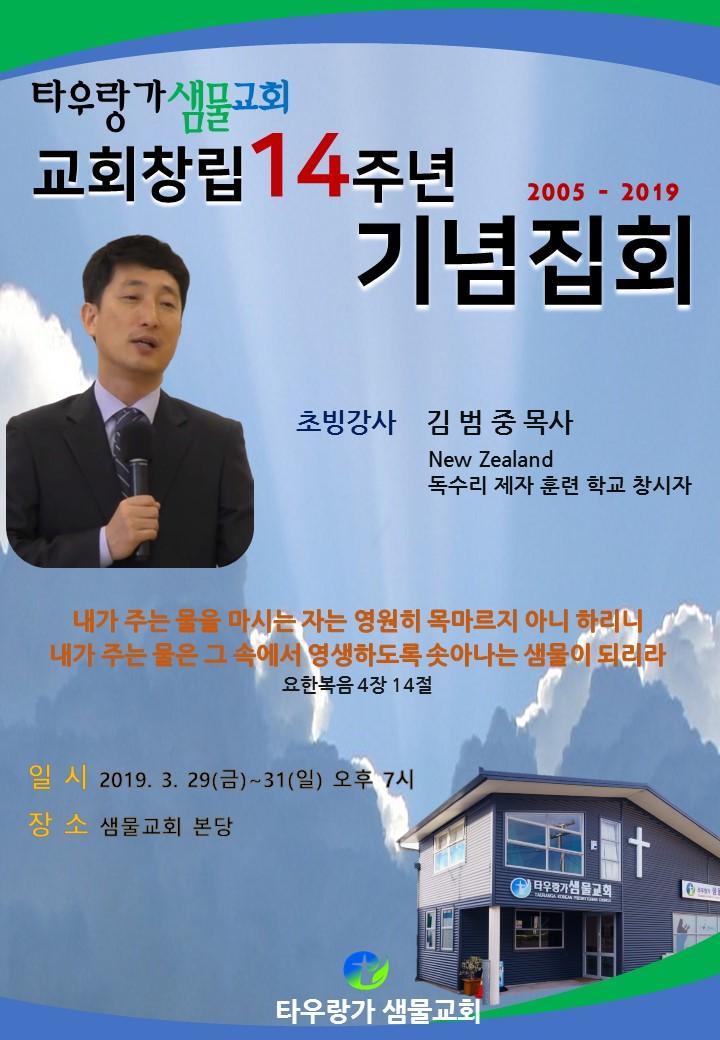 교회 창립 14주년 기념 집회