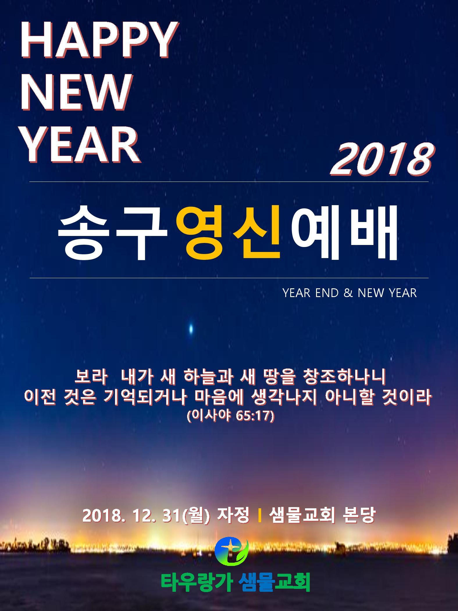2018 송구영신예배