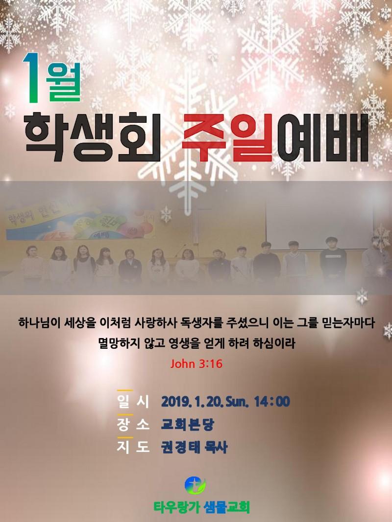 1월 학생회 주일예배
