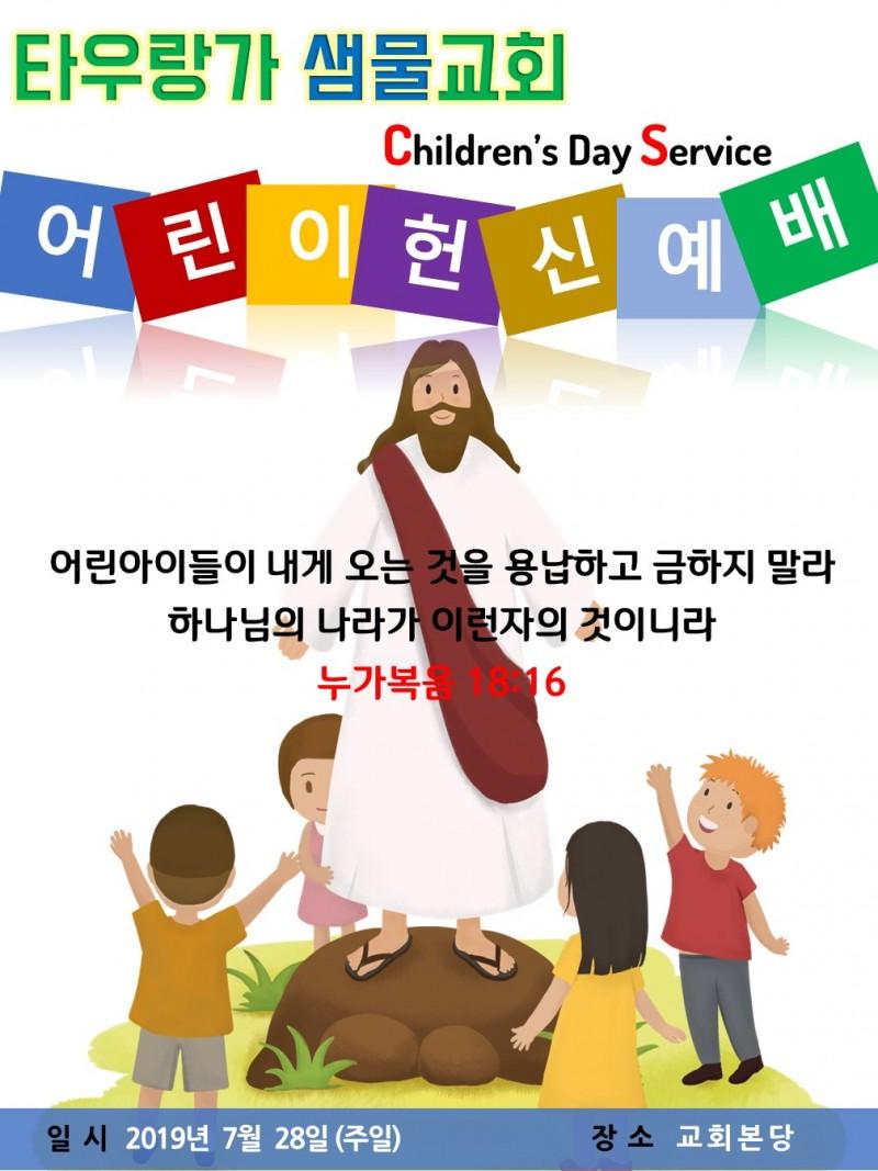 어린이 헌신예배